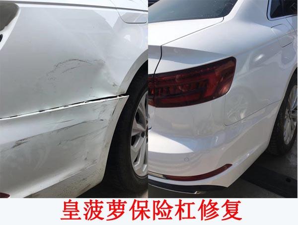 汽车保险杠修复多少钱
