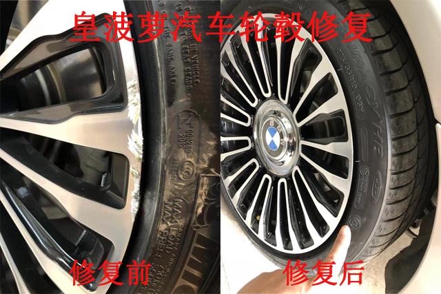 宝马汽车轮毂修复.jpg