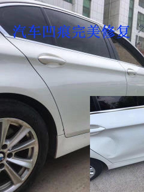 汽车车门凹陷无损修复