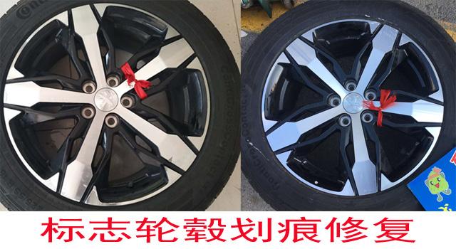 铝合金轮毂划痕修复