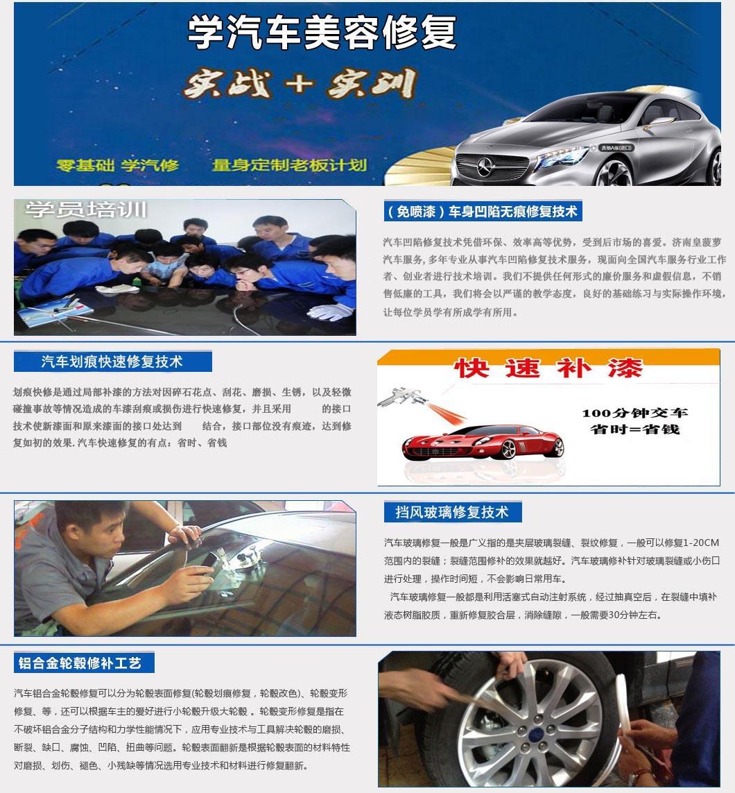 汽车凹陷修复培训、挡风玻璃修复培训、汽车轮毂修复培训