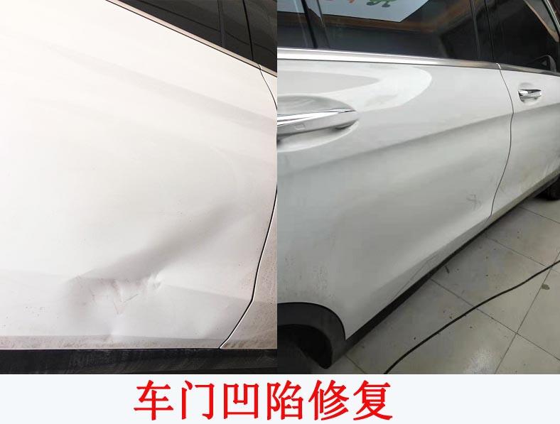 车门凹陷修复 (2).jpg