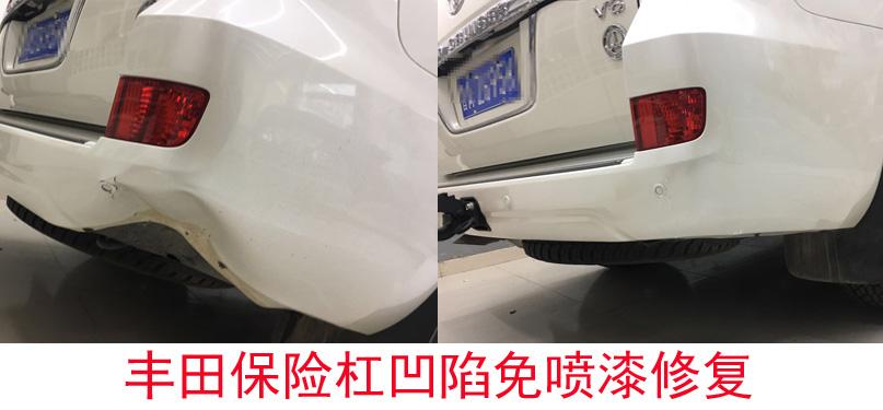 汽车保险杠凹陷修复