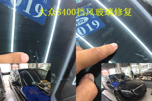 大众S400挡风玻璃修复