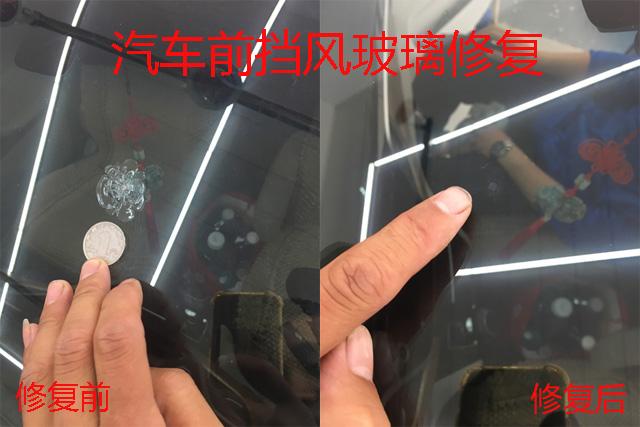 汽车前挡风玻璃修复