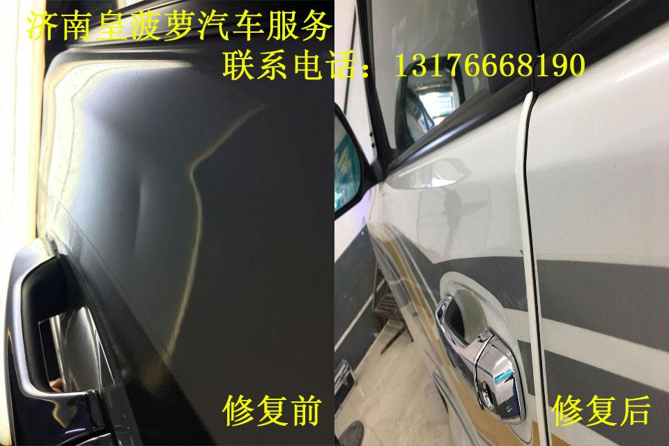 车门凹陷修复