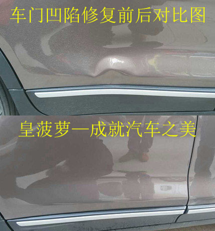 汽车车门下边梁凹陷修复