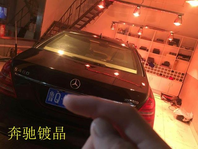 奔驰s400汽车漆面镀晶