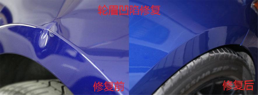 汽车轮眉凹陷无痕修复