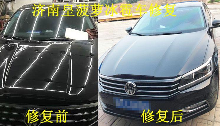 济南皇菠萝冰雹车修复.jpg
