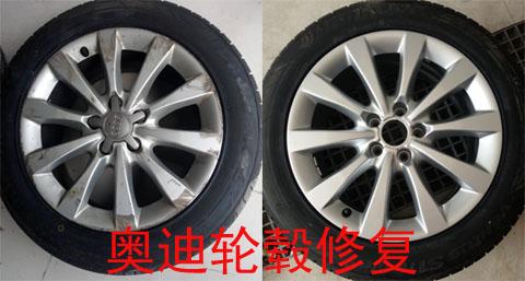 奥迪全车轮毂翻新修复1