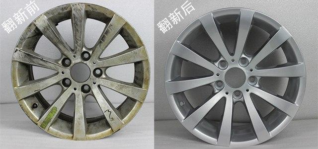 轮毂翻新修复
